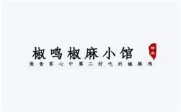 椒鸣椒麻小馆
